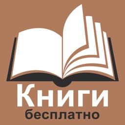Книги на Русском - Читать и Слушать Аудио Книги