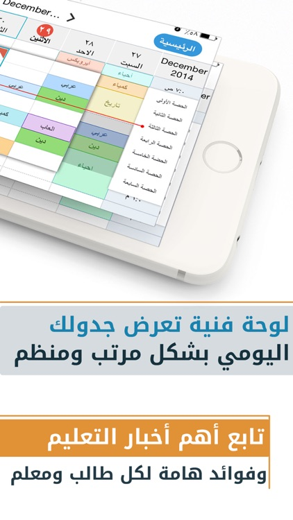 جداول Jadawel screenshot-4
