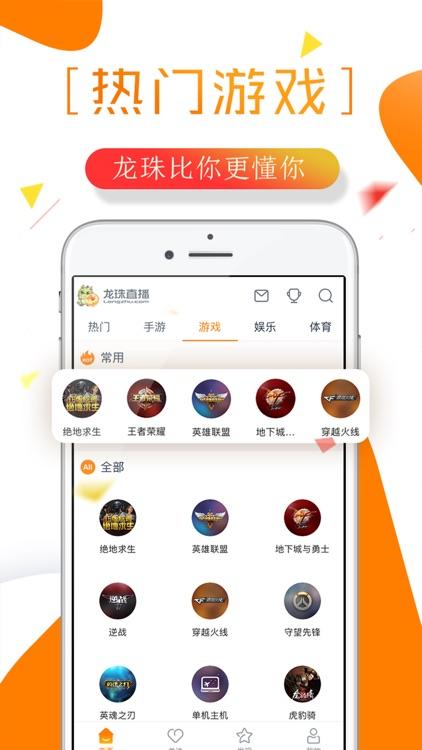 龙珠直播-中超亚冠官方直播 screenshot-5