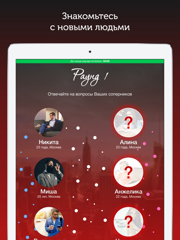 Рандеву - Игра для знакомств на iPad