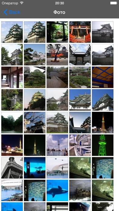 Нагоя: путеводитель Скриншоты4