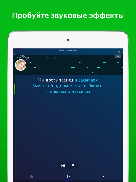 Smule -Приложение Для Пения #1 Скриншоты11