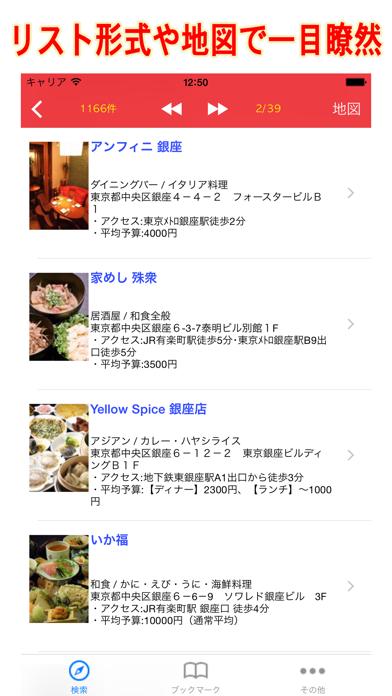 グルメ検索 ぐるペッパー ScreenShot2