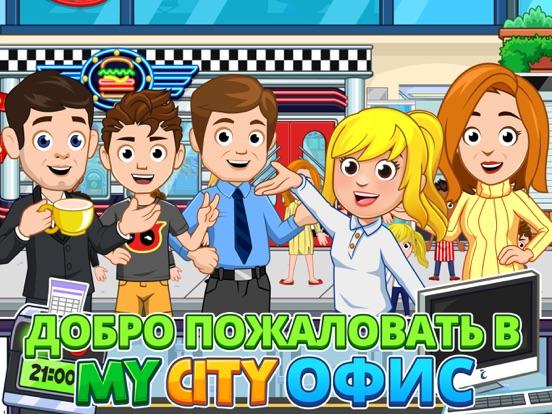 My City : Офис на iPad