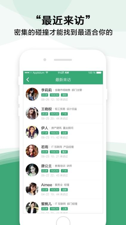 高端婚恋网-靠谱的实名婚恋相亲软件 screenshot-3