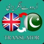 English to Urdu & Urdu to English Translator