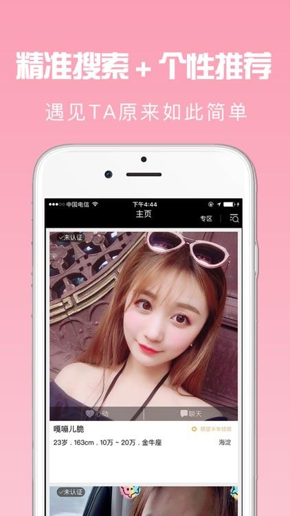 美丽相亲约-同城恋爱交友约会软件 screenshot-3
