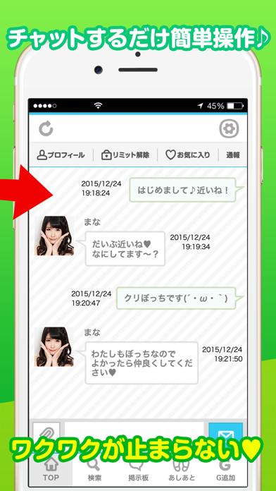 出会いの【マッチ】オトナ用チャットSNSアプリ! ScreenShot3