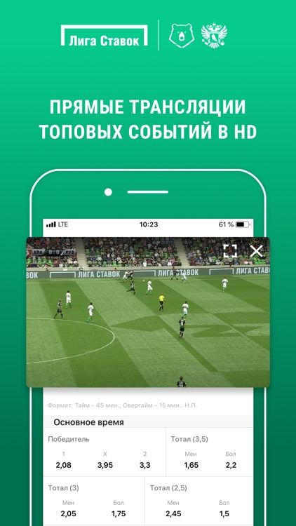 Лига Ставок - ставки на спорт screenshot-2