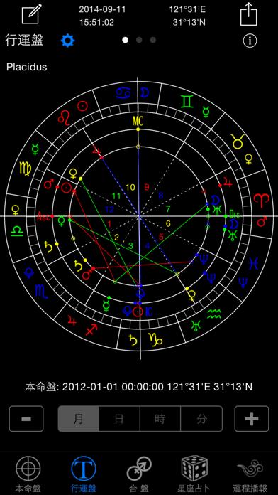 高吉占星专业版Pro - 星座大师与运势解析 screenshot two