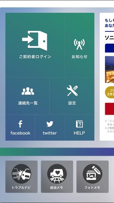 ソニー損保のご契約者アプリスクリーンショット1