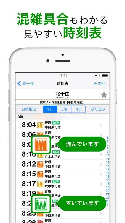 ナビタイム(NAVITIME)の乗り換え案内アプリ
