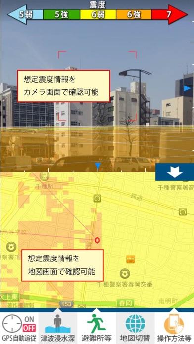 名古屋市防災アプリのスクリーンショット4