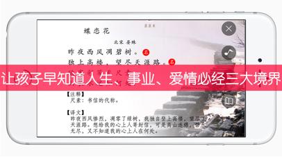 小学生必背古诗词50首-唐诗三百首精选 screenshot 5