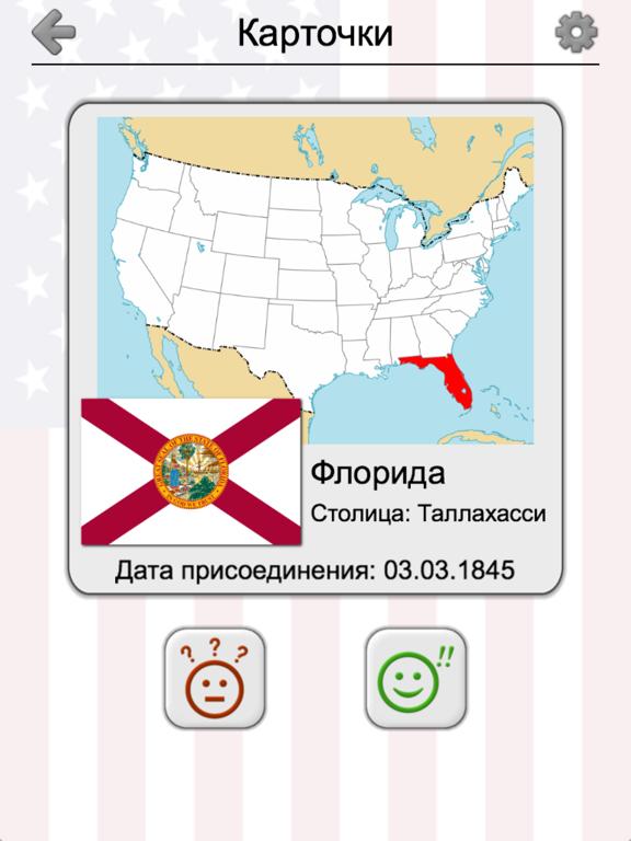 Скачать игру Все штаты США - Викторина
