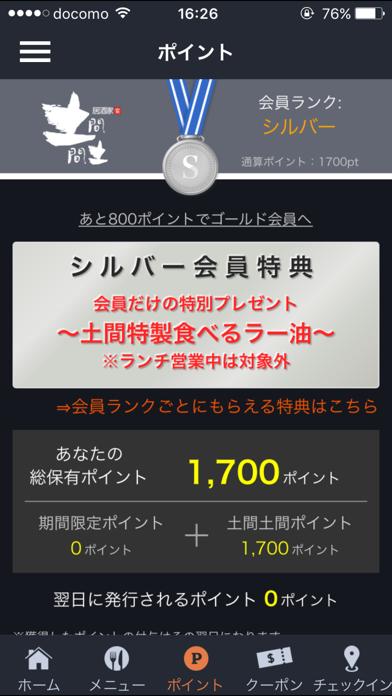 土間土間公式アプリ screenshot three