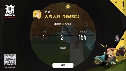 香肠派对 screenshot 1