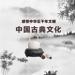 40.中国古典文化 - 感受中华五千年历史文明