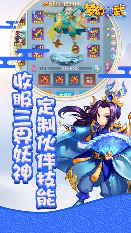梦幻神武-寻仙问道回合制手游 screenshot-3