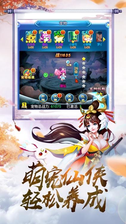 梦幻仙诀 screenshot-3