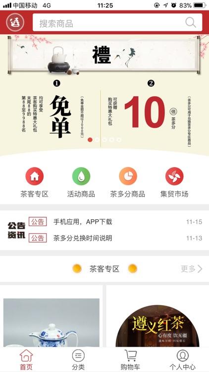 语茶商城 screenshot-0