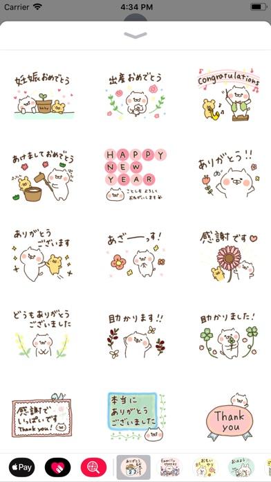 おめでとう&ありがとう〜たれ目ネコ〜-1
