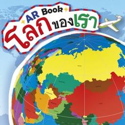 MIS World AR Book