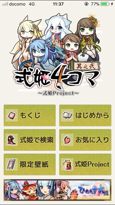 式姫4コマ 其之弐 screenshot1
