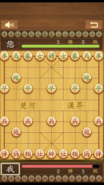 Chinese Chess. screenshot-0