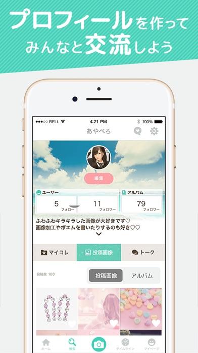 画像加工と画像検索 - 「プリ画像」byGMO screenshot1