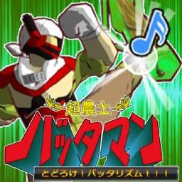 BATTA MAN:Beat it!Batta rhythm