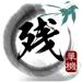 象棋-中国象棋大师残局版象棋游戏