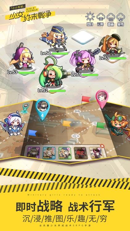 小小军姬-二次元卡牌大作战手游 screenshot-3