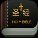 有声圣经-传递基督福音