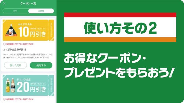セブン‐イレブンアプリ
