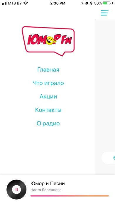 Радио «ЮМОР ФМ» Беларусь Screenshot