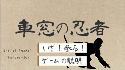 車窓の忍者 screenshot 1