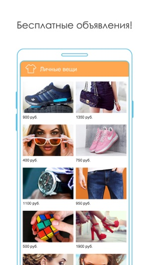 e557cb1ecb0d App Store  Объявления КупиПродай