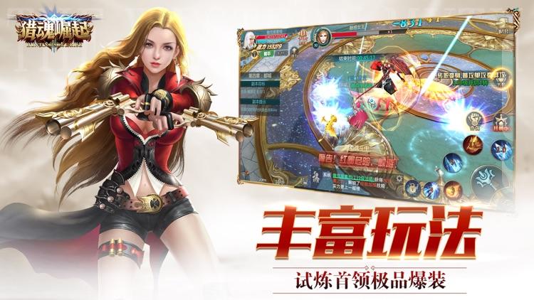 猎魂崛起:魔幻觉醒众神之力 screenshot-4