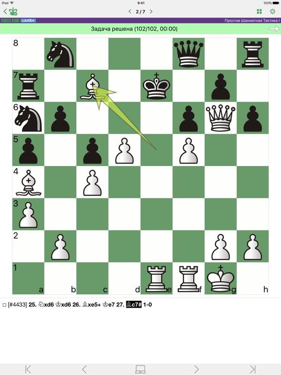 Простая Шахматная Тактика I для iPad