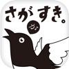 佐賀県県民だより『さががすき。』スマートフォン・タブレット版