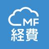 MFクラウド経費 交通費、領収書をスマホアプリで経費精算