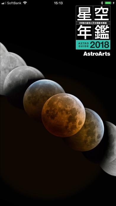 アストロガイド2018のおすすめ画像1