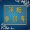 汉语大字典 - iPhoneアプリ
