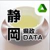静岡県政DATA
