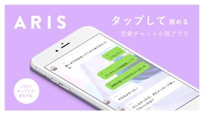 ARIS - 女性向けチャット小説 アリスのおすすめ画像1