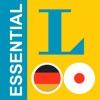 Japanisch Deutsch Wörterbuch - iPhoneアプリ