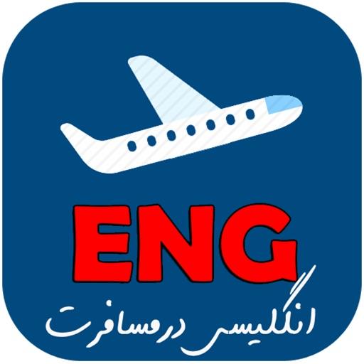 English Travel(انگلیسی مسافرت)