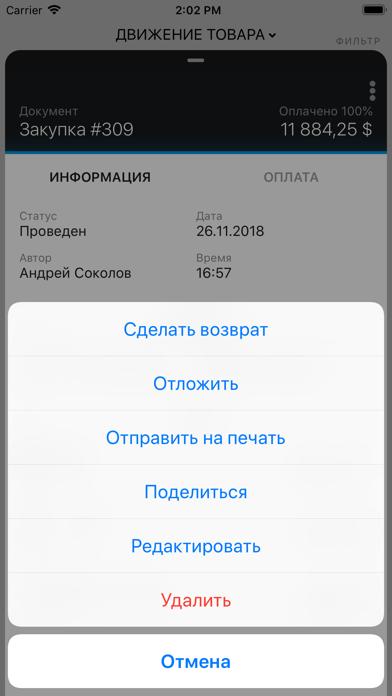 Учет в магазине CloudShopСкриншоты 6