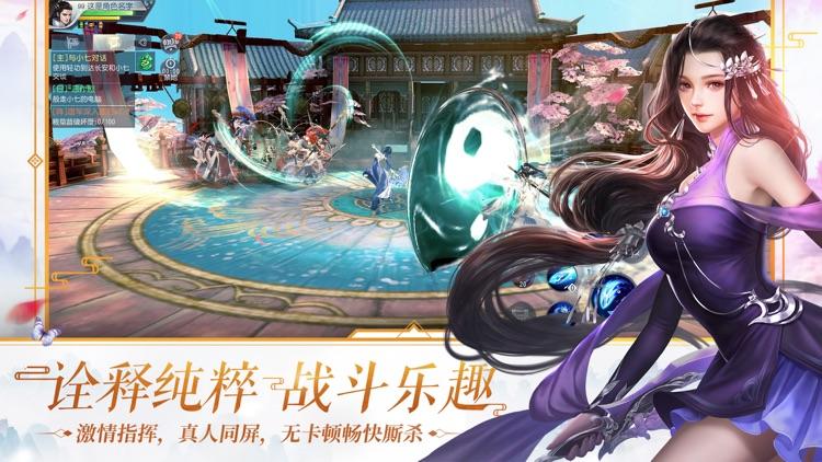 大唐无双—新职业灵宿 screenshot-5